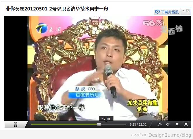 非你莫属20120501 2号求职者清华技术男李一舟-在线观看-娱乐视频-爱西柚