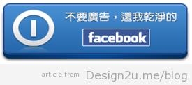 還我乾淨的 Facebok
